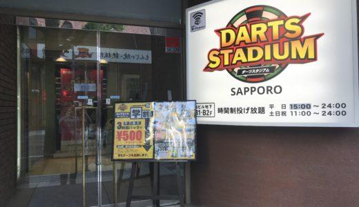 【10/31閉店情報】ダーツスタジアム札幌でみんなで楽しく遊ぼう