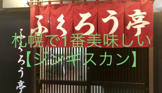 ふくろう亭|札幌で1番おいしいジンギスカンの絶品おすすめメニュー