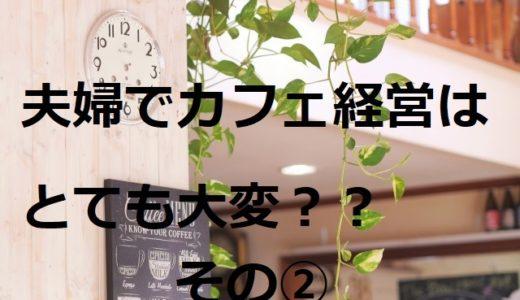 夫婦で経営するカフェの理想と現実②経営編