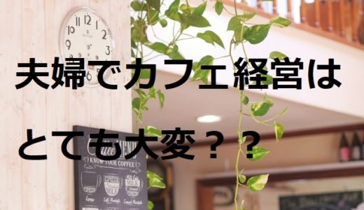 夫婦で経営するカフェの理想と現実①開業編