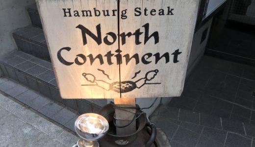 ノースコンチネント【美味しいハンバーグ店】札幌大通りエリアで発見!
