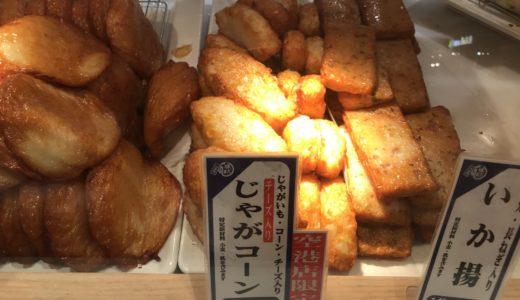 【新千歳空港限定】美瑛のコーンパンが買えない人はかま栄のじゃがコーン買いなさい!