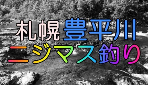 札幌豊平川でニジマス釣りに挑戦