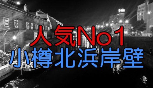 【ここで釣れなきゃ諦めろ】小樽北浜岸壁が今年1番人気の釣りスポットだ!
