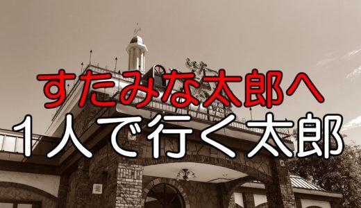札幌南区石山【新メニュー開催】すたみな太郎へ1人で行く太郎