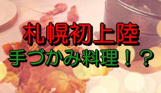 デートにおすすめ【札幌初手づかみ料理!?】ワイルドフィンガーズ