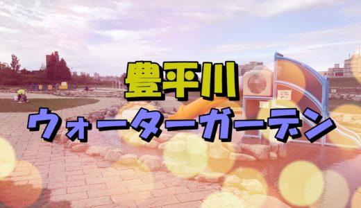 【家族で楽しむ!】豊平川ウォーターガーデンのオススメ釣りスポット