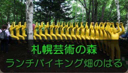 【注意してね】札幌芸術の森ランチバイキング畑のはるおすすめメニュー