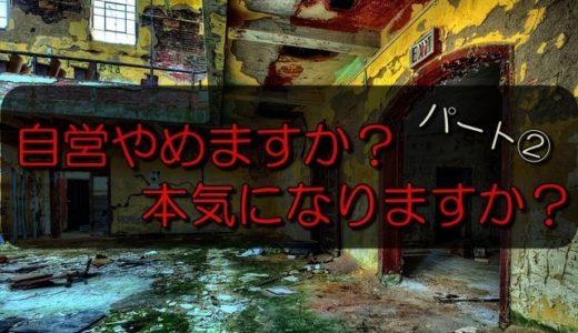 【再確認】夢の自営業を廃業させない為に読むノート②開業中編
