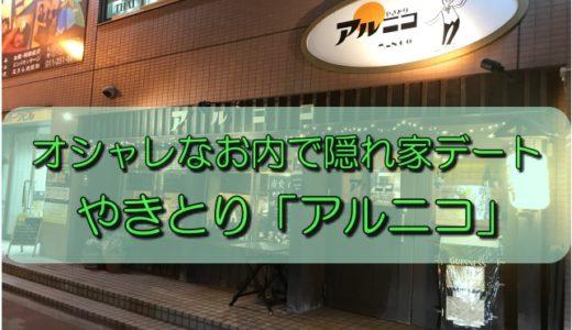 【札幌やきとりアルニコ】ゆったり過ごす隠れ家デートにおすすめの名店。