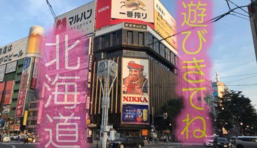 【北海道地震から復興へ】北海道になまら遊びにきてね