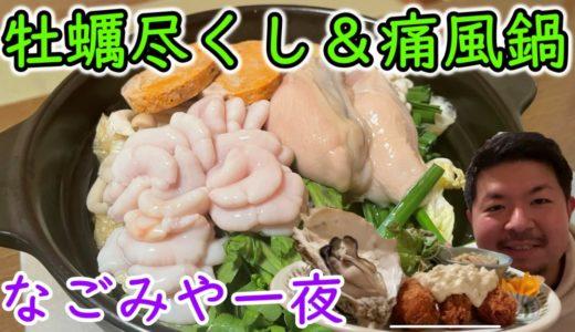 なごみや一夜|すすきのでランチから牡蠣や痛風鍋が楽しもう!
