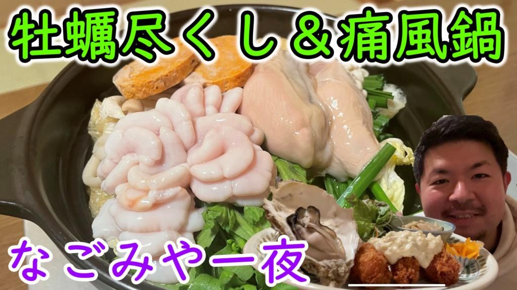 すすきの 牡蠣 なごみや一夜