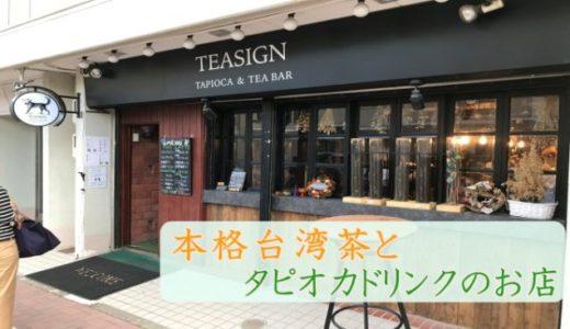 【ティーサイン】札幌で本格台湾茶とタピオカドリンクが飲めるお店。