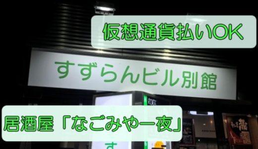 【未来の居酒屋】すすきので仮想通貨払いができるお店「なごみや一夜」