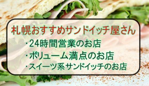 札幌でおいしくておすすめのサンドイッチ!ブロガー厳選のお店をご紹介