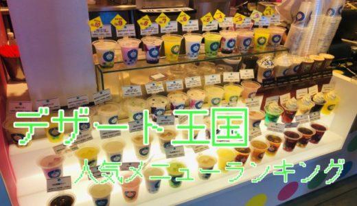 デザート王国アリオ札幌店【タピオカ&クレープ】の人気メニューランキング