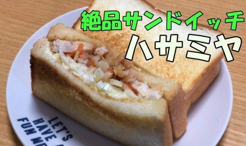 札幌で食べる【絶品サンドイッチ】ニューヨークスタイルのハサミヤ