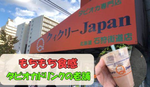 札幌狸小路【タピオカドリンクの老舗】クイックリー石狩街道店