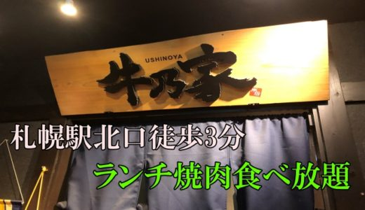ランチ焼肉食べ放題【安い・美味い】札幌駅すぐ近くのお店牛乃家