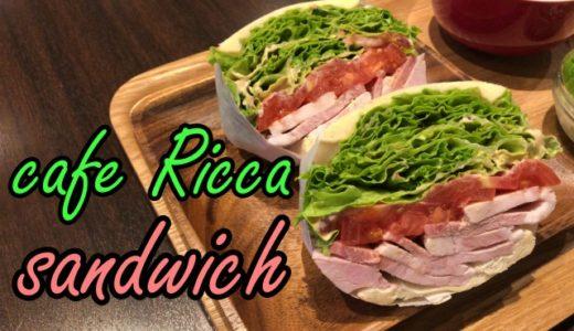 札幌菊水にある【ボリューム満点】サンドイッチのカフェ・リッカ