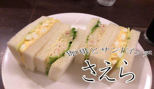 【さえら・超人気サンドイッチ店】のたらばがにサンド-札幌大通り-