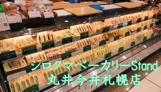 札幌丸井今井【女性に人気のサンドイッチ店】シロクマベーカリースタンド