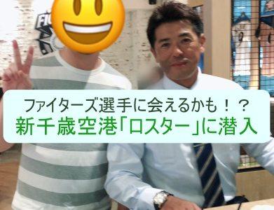 ファイターズレストラン【選手に会える!?】新千歳空港にロスターがオープン