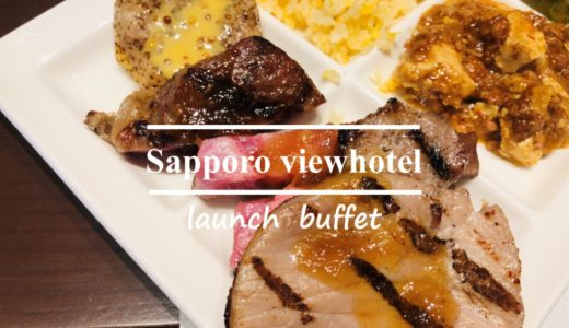 【割引あり!】札幌ビューホテルの大人気ランチビュッフェがおすすめの理由