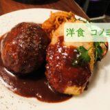 コノヨシ 洋食 ハンバーグ