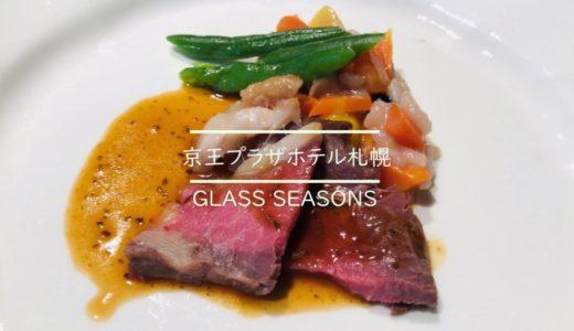 京王プラザホテル札幌|ランチビュッフェがまるでコース料理で凄い!