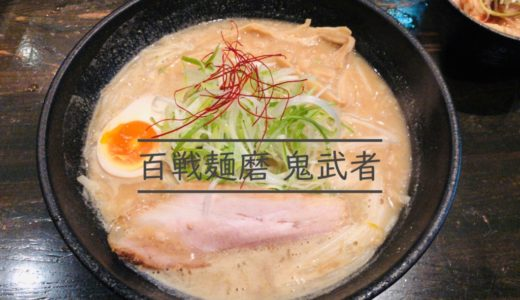【閉店しました】札幌すすきの味噌ラーメン鬼武者!人気メニューや場所紹介