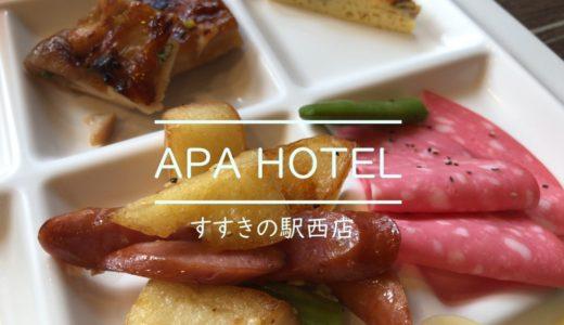 【札幌暇つぶし1人旅】アパホテルすすきの激安ホテルランチビュッフェ
