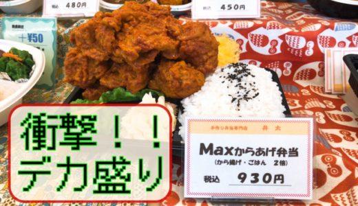 【札幌超デカ盛り】手作り弁当専門店弁太のMAXからあげが凄い!!