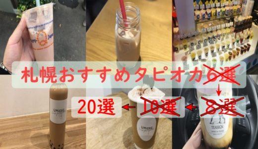 【ブロガー厳選!】札幌おいしい人気タピオカドリンクのお店20選