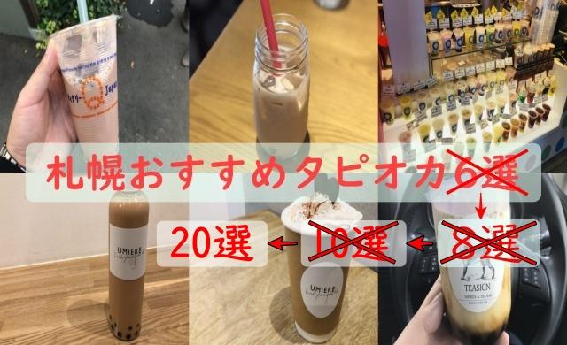 札幌 人気 おすすめ タピオカ