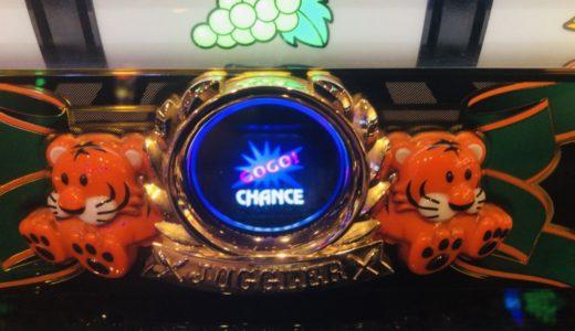 【中毒は破滅に向かう】久しぶりのギャンブルで大勝ちして感じたこと。