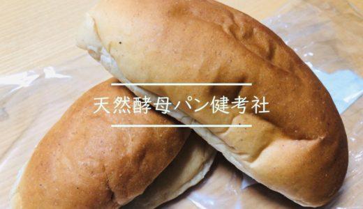 札幌市電駅すぐ【週末金・土限定】幻のパン屋健考社を発見!!