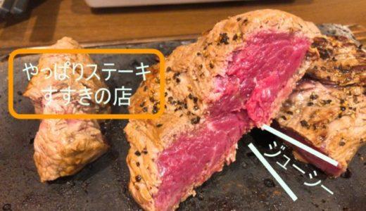 【やっぱりステーキ札幌すすきの店】メニューや営業時間を食レポ!