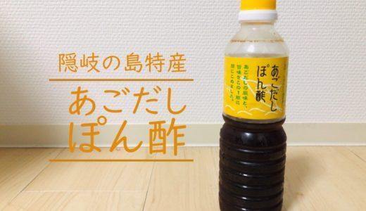 【隠岐の島名産】あごだしポン酢がビックリの美味しさ!その理由とは?