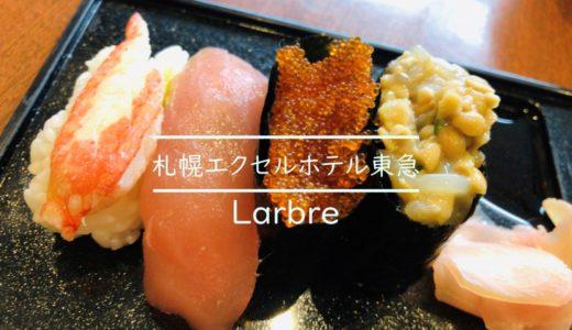 【握り寿司がおすすめ!】札幌エクセルホテル東急のランチビュッフェを食レポ