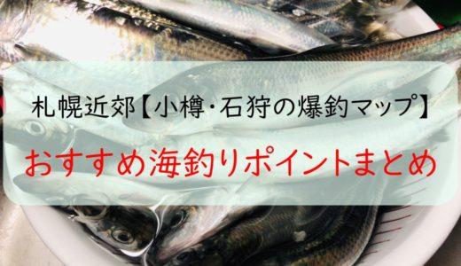 札幌近郊【小樽・石狩の爆釣マップ!】おすすめ海釣りポイントまとめ