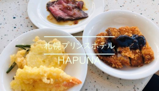 札幌プリンスホテル「ハプナ」のランチビュッフェはお子様大喜び!!