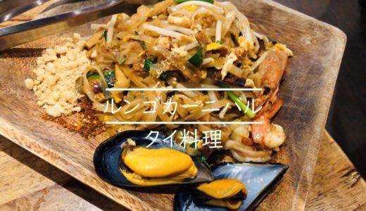 札幌大通り【おいしい本場の味が楽しめる】タイ料理ルンゴカーニバル