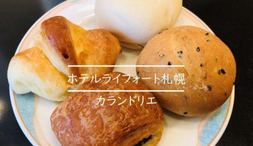【シニア層におすすめ!】ホテルライフォート札幌のランチビュッフェ