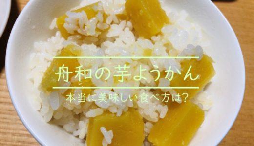 【冷凍はおすすめしない】舟和の芋ようかんは焼いた方が100倍美味しい理由とは?