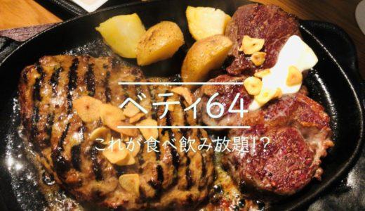 ベティ64|札幌すすきのでおすすめ食べ飲み放題ダイニングバー