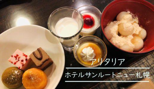 【札幌狸小路直結】ホテルサンルートニュー札幌のランチビュッフェを紹介