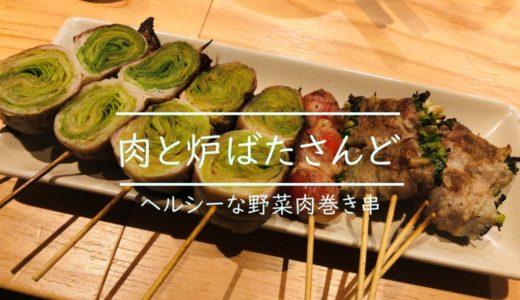 肉と炉端さんど|デートに使えるオシャレ空間!メニュー・営業時間を食レポ