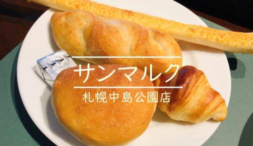 札幌中島公園【焼き立てパンが食べ放題!】サンマルクのランチを食レポ